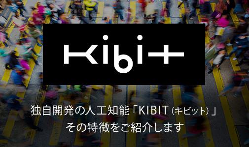 Kibit 独自開発の人工知能「KIBIT(キビット)」その特徴をご紹介します