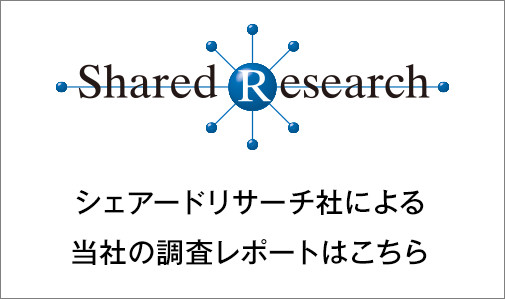 Shared Reaserch シェアドリサーチ社による当社の調査レポートはこちら