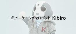 コミュニケーションロボットkibiroサイト