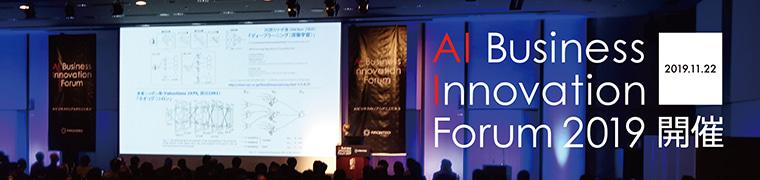 AI Business Innovation Forum 2019開催