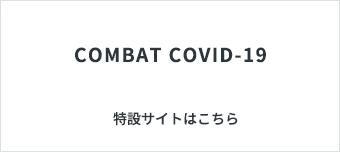 conbat covid-19 Click here for special site